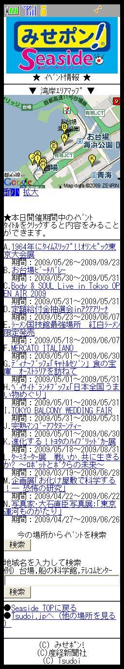 お台場2009-5-30.JPG