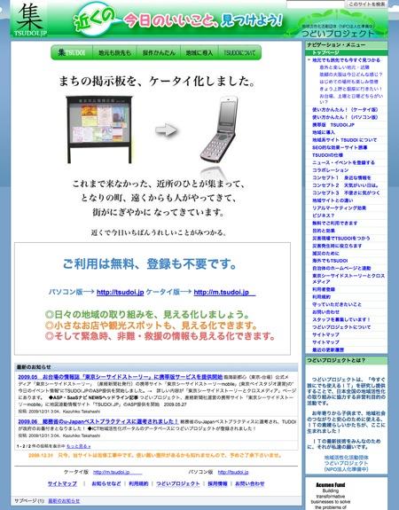 トップページ (つどいプロジェクト~近くの今日のいいこと、見つかる!).jpg