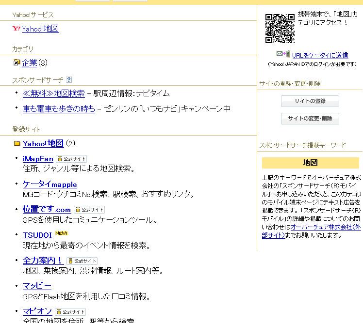 Yahoo!カテゴリ - モバイル版(iモード) - 地図.png