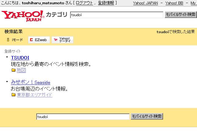 Yahoo!カテゴリ - モバイル版(iモード) - tsudoi.png