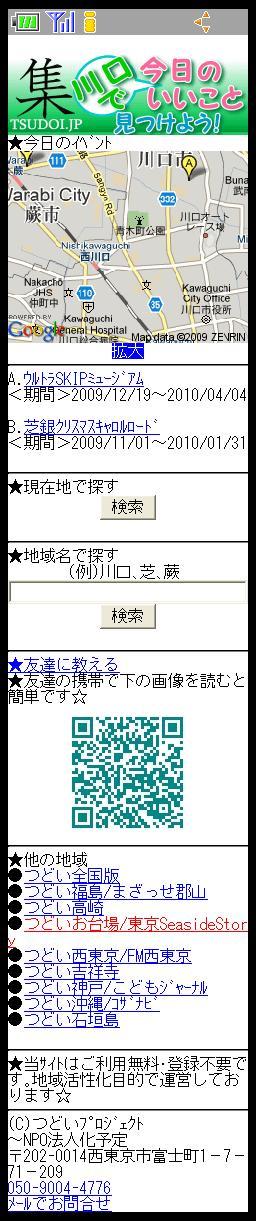 kawaguchi.JPG