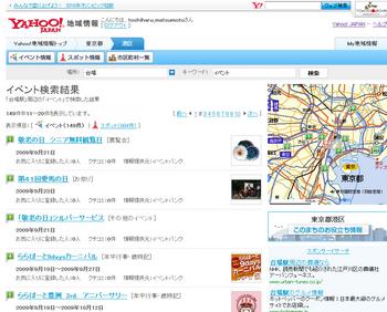 台場駅周辺のイベントで検索した結果 - Yahoo!地域情報.png