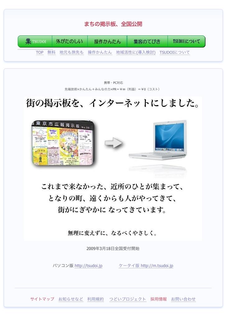 www.tsudoi.jpg